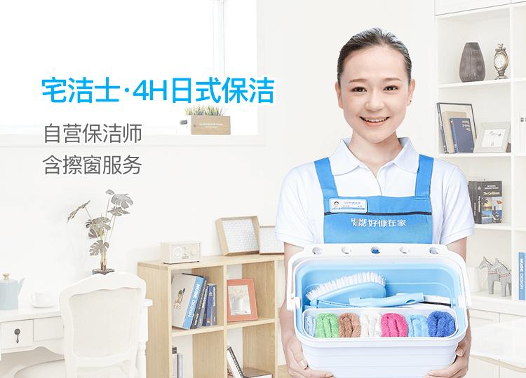 宅洁士·日式居家保洁