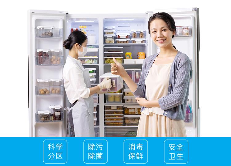美橱家·冰箱收纳M4包年