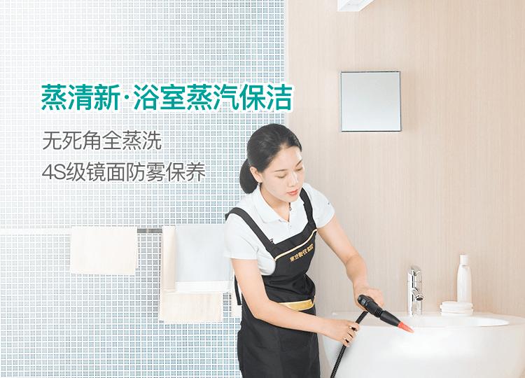 蒸清新 · 浴室蒸汽保洁(4小时)