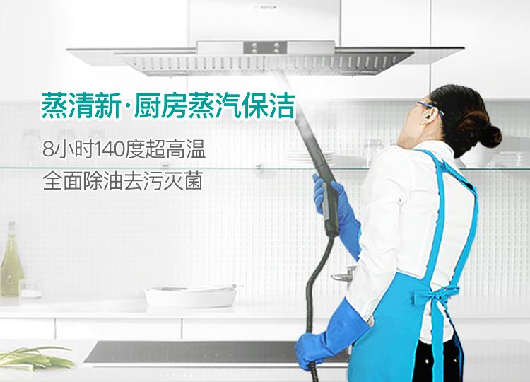 蒸清新 · 厨房蒸汽保洁